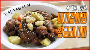 돼지갈비찜 양념 :: 임성근 갈비찜 레시피 Steamed Pork Ribs Seasoning :: Korean galbijjim Recipe