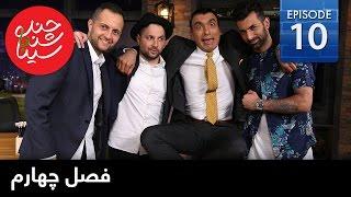 ChandShanbeh S4 – EP10 - FARSI1 / چندشنبه با سینا – فصل چهارم – قسمت دهم
