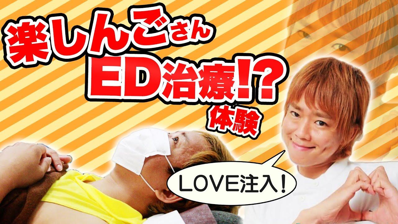 【LOVE注入】楽しんごさんがED治療を初体験!?