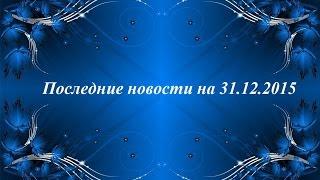 Дом-2 Последние новости на 31.12.2015