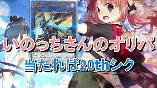 【遊戯王】いのっちチャンネルさんのオリパ購入~お祭りオリパ!当たりは20thシク!?~