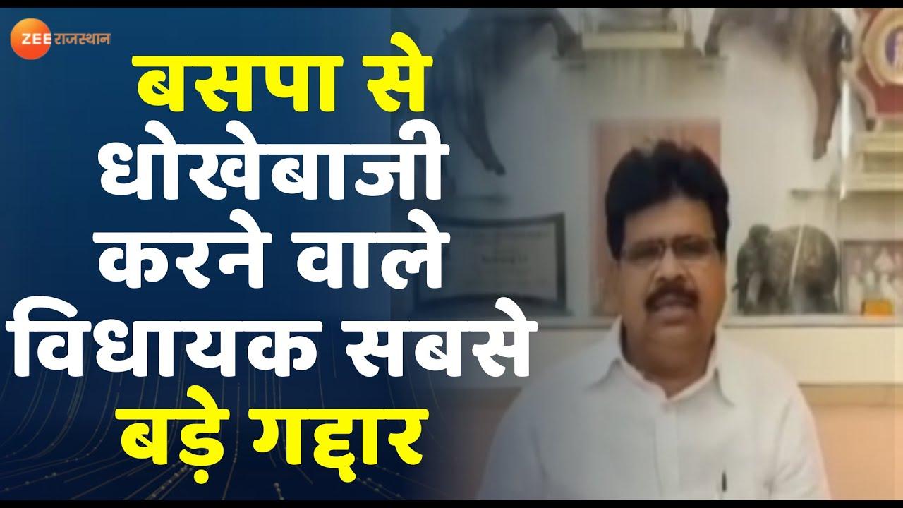 Rajasthan Politics : बसपा प्रदेश अध्यक्ष भगवान सिंह बाबा का बड़ा बयान | Rajasthan News
