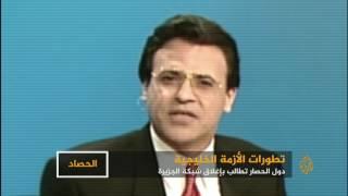 دول الحصار تطالب بإغلاق الجزيرة