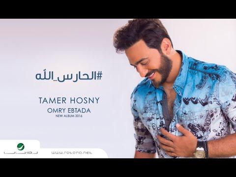 EL Hares Allah - Tamer Hosny  / الحارس الله - تامر حسني