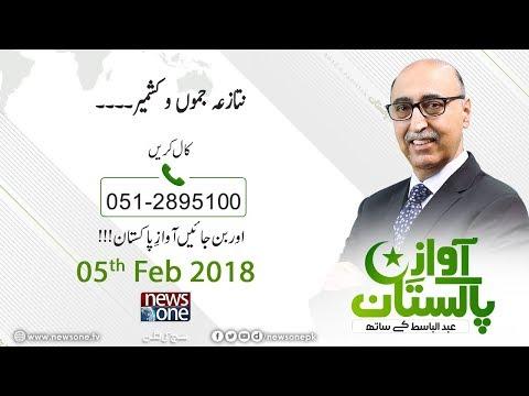 Awaz E Pakistan   05 February 2018   Tanaza Jamu-o-Kashmir  