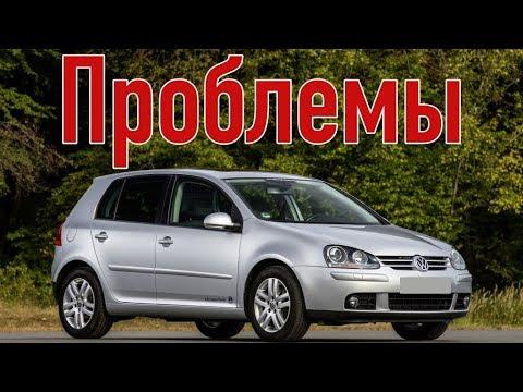 Volkswagen Golf 5 проблемы   Надежность Фольксваген Гольф 5 с пробегом