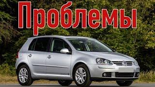 Volkswagen Golf 5 проблемы | Надежность Фольксваген Гольф 5 с пробегом