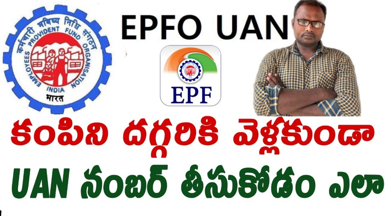 Download how to get UAN number without approach company in telugu