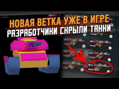 Новая ВЕТКА уже в игре - как Разработчики скрывают танки / Wot Blitz