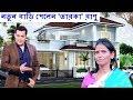 নতুন বাড়ি পেলেন 'তারকা' রাণু মন্ডল l গুজব সত্যি হলো !! Viral Ranu Mandal New Bungalow Salman Khan