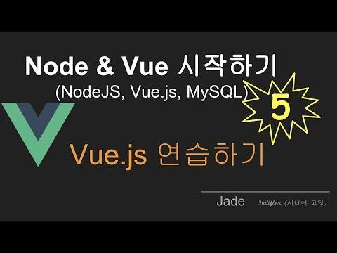 { node & vue.js 시작하기 }  #5 - vue.js 연습하기 (매뉴얼 함께 읽기)