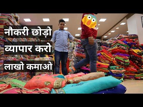 saree, Suit, Lehenga,Kurti, Dress material, Bridal collection Business start in 25,000/-Rs VANSHMJ