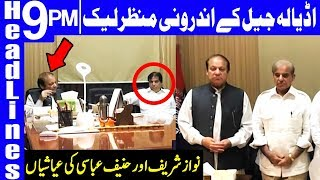 Secret Camera Photos of Nawaz Sharif inside Adiala | Headlines & Bulletin 9 PM | 19 September 2018