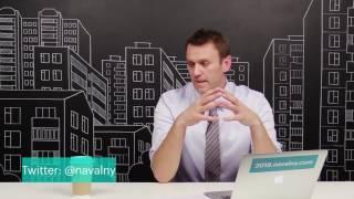 Навальный: про то как власти мешают открывать штабы