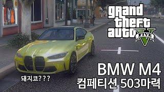돼지코(?) BMW M4 컴페티션 별 5개 자연스럽게 …