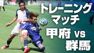2014.6.29 甲府vs群馬 トレーニングマッチ!@韮崎中央公園