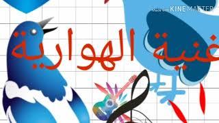 Nayda Télécharger اغاني Hawara هوارية والرديح 2018 Aghani Mp3 نايضة Chatha شطيح