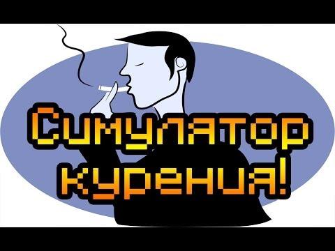 Скачать Игру Симулятор Курения - фото 4