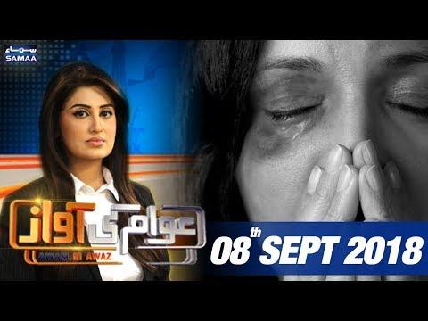 Pasand Ki Shadi Anjam Talaq   Awam Ki Awaz   SAMAA TV   08 September 2018