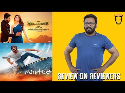 Sketch | Gulaebaghavali | Tamil Movie | Review on Reviewers | Friday Facts with Shah Ra
