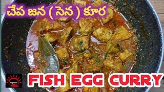 చేప జన ( సెన ) కూర | fish egg curry | chepa jana curry | chepa sena curry | పల్లెటూరు