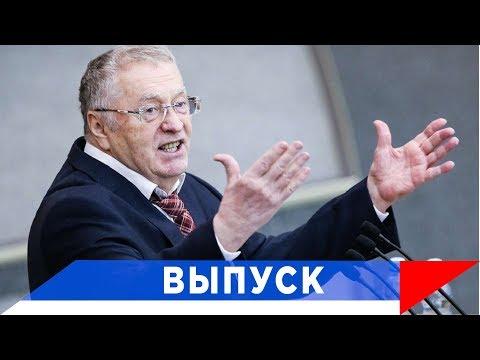 Жириновский: Украинцы, поднимайте российский флаг, и мы вас спасём!