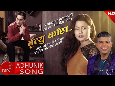 Ram Krishna Dhakal - Santosh KC's New Nepali Song || Mritu Kaha Ft. Rajani KC, Dipak Kafle & Bishnu