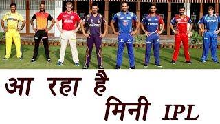 BCCI to start Mini IPL soon ; Know more वनइंडिया हिंदी