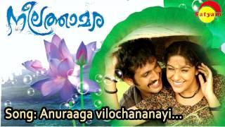 Anuraaga vilochananayi - Neelathaamara