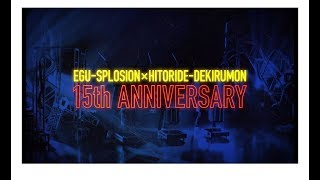 ~ ENDING MOVIE ~EDISON PRESENTS EGU-SPLOSION×HITORIDE-DEKIRUMON 15TH ANNIVERSARY TOUR 2017