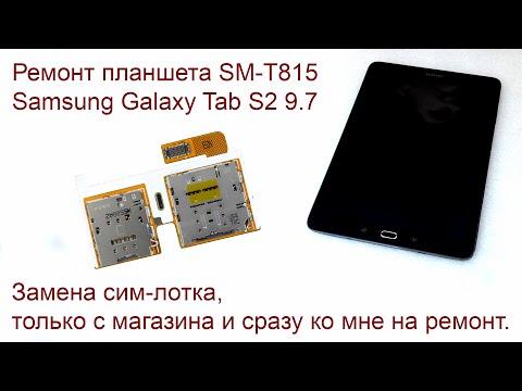 Ремонт планшета SM-T815 Samsung Galaxy Tab S2 9.7