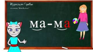 🎓 Урок 6.  Учим букву Х и читаем слова вместе с кисой Алисой (0+)