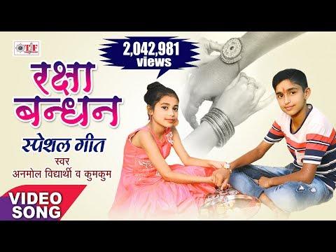 Rakshabandhan Song || Rakhi Har Saal KaheleSaavanwa Me || Bhai Bahan Ke Pyar Ka Pyara Song