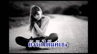 คาราโอเกะ เพลงยัง - Lipta