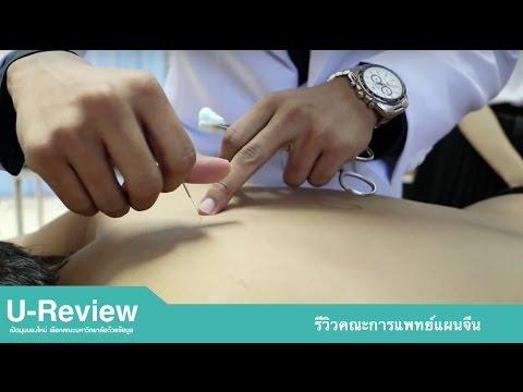 U-Review รีวิวคณะการแพทย์แผนจีน มหาวิทยาลัยหัวเฉียวเฉลิมพระเกียรติ
