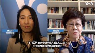 美高层祝贺蔡英文连任 吕秀莲:台湾应成为美中之间的杠杆