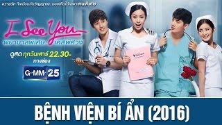 Video [Thái Drama 2016] BỆNH VIỆN BÍ ẨN / I See You | Wiraporn Jiravechsoontornkul | Arak Amornsupasiri download MP3, 3GP, MP4, WEBM, AVI, FLV Juni 2018