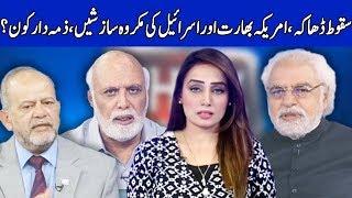 Think Tank With Syeda Ayesha Naaz | 16 December 2018 | Dunya News