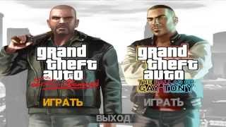Что делать если GTA IV не дает настроить графику GTA IV doesn t give you to set graphics ENG SUB