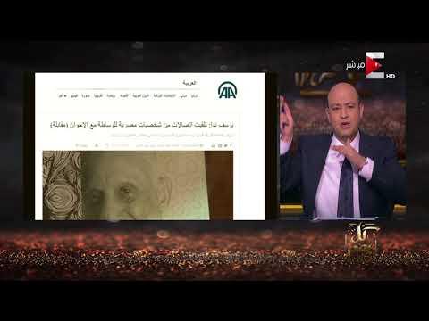 عمرو أديب : هما الإخوان عايزين ايه .. كفايا رمي جتت يا يوسف يا ندا  - 23:20-2018 / 5 / 13