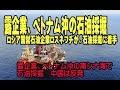 露企業、ベトナム沖の南シナ海で石油採掘 中国は反発