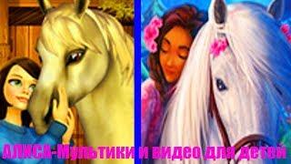 Сборник мультиков про лошадок / МУЛЬТФИЛЬМЫ для ДЕТЕЙ / АЛИСА - Мультики и видео для детей
