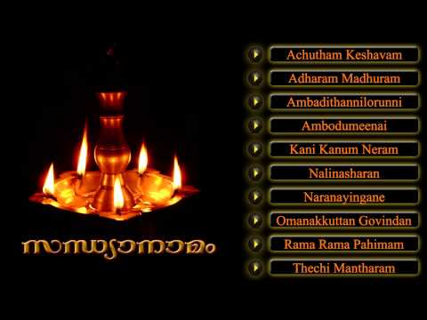 സന്ധ്യാനാമം | SANDHYANAMAM | Hindu Devotional Songs Malayalam