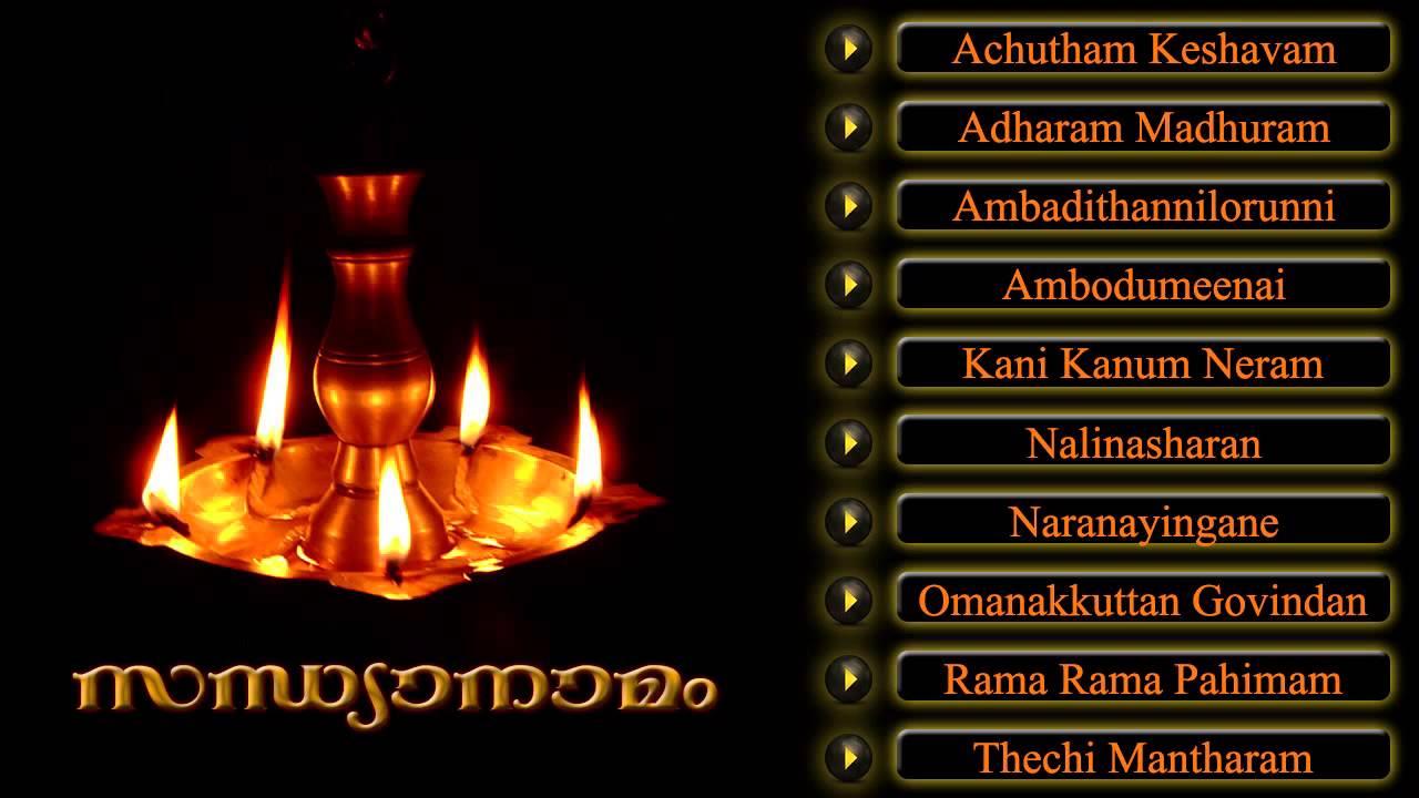 സന്ധ്യാനാമം | SANDHYANAMAM | Hindu Devotional Songs Malayalam