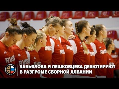 Завьялова и Лешковцева дебютируют в разгроме сборной Албании