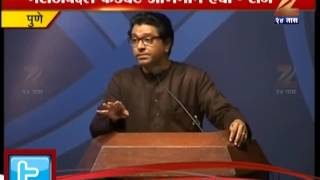 Zee24Taas: raj thackeray on marathi & sahitya sammelan