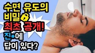 최초 공개! 수면 유도(입면)의 비밀?! 당신이 잠들기 전 흔들려야하는 이유 3가지, 숙면을 위한 컨디션 만들기