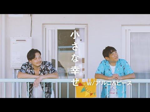 ケツメイシ「小さな幸せ」【MV】