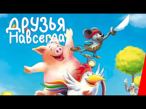 ДРУЗЬЯ НАВСЕГДА (2009) мультфильм