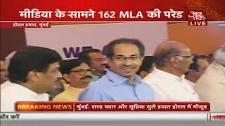 महाराष्ट्र की राजनीती में आया सबसे बड़ा सियासी मोड़, मीडिया के सामने 162 MLA की परेड
